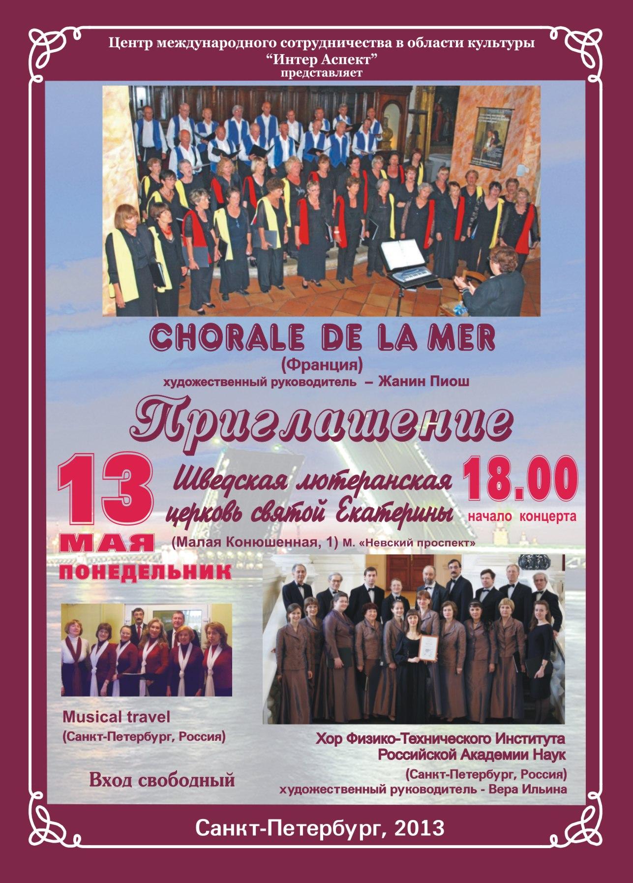 Пригл Франция Иоффе концерт 13 мая